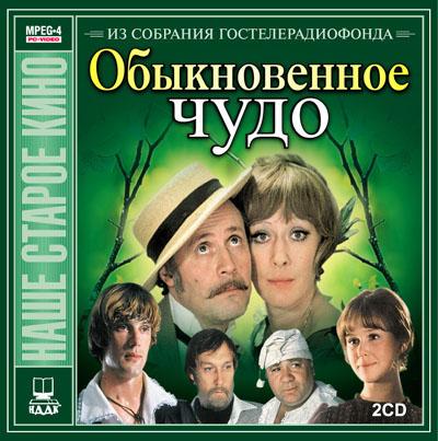Обыкновенное чудо /1978/DVDRip