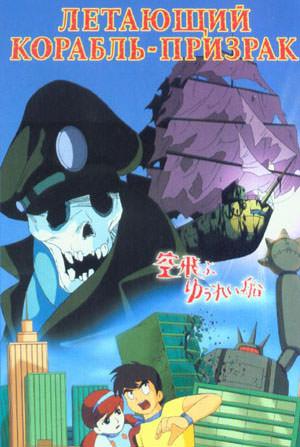 Корабль-призрак / Sora tobu yыreisen