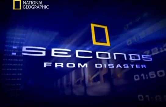 Секунды до катастрофы (2004)