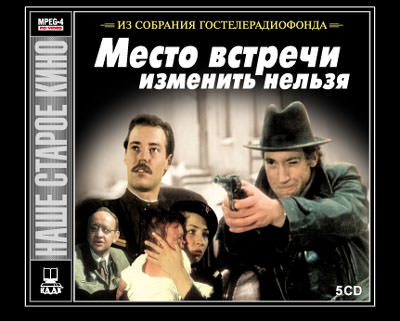 Место встречи изменить нельзя /1979/DVDRip